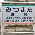 三俣駅 MITSUMATA Sta.