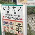 片貝駅 KATAKAI Sta.