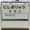 Photos: 西桐生駅 NISHI-KIRYU Sta.
