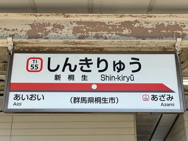 新桐生駅 Shin-kiryu Sta.