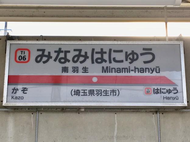南羽生駅 Minami-hanyu Sta.