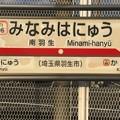 写真: 南羽生駅 Minami-hanyu Sta.