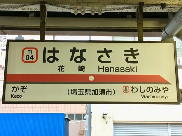 花崎駅 Hanasaki Sta.