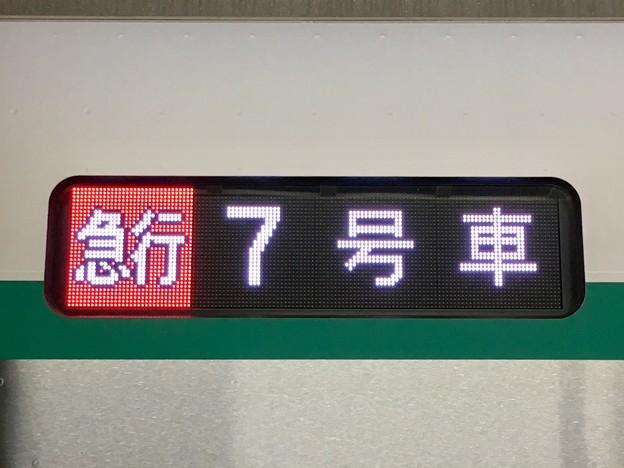 東武線 急行:南栗橋行き 東急車