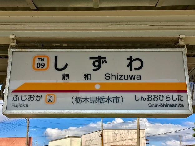 静和駅 Shizuwa Sta.