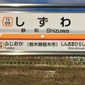 Photos: 静和駅 Shizuwa Sta.