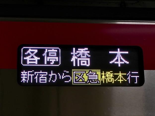 都営新宿線 各停:橋本行き 京王車