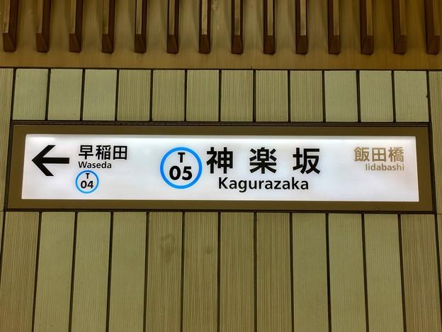 神楽坂駅 Kagurazaka Sta.