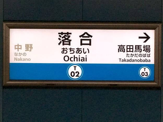 落合駅 Ochiai Sta.