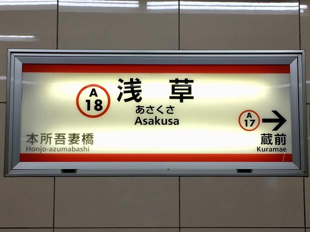 浅草駅 Asakusa Sta.