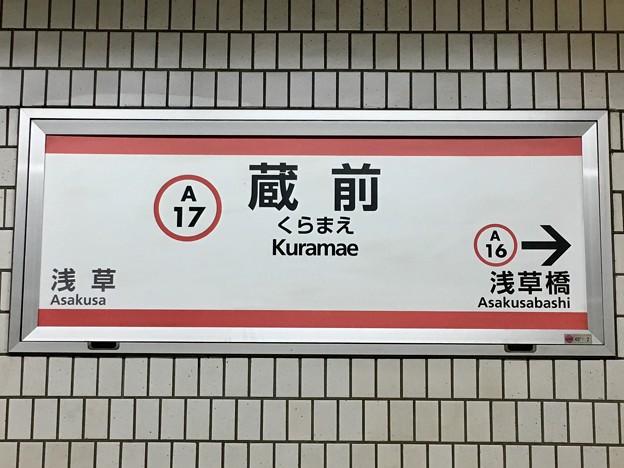 蔵前駅 Kuramae Sta.