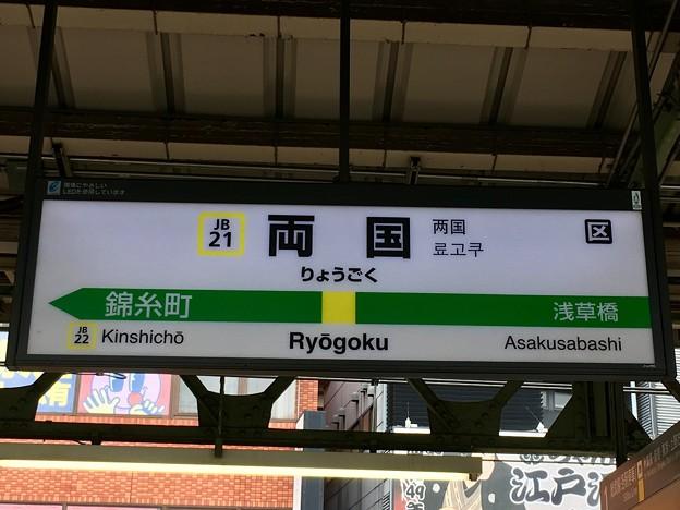 両国駅 Ryogoku Sta.