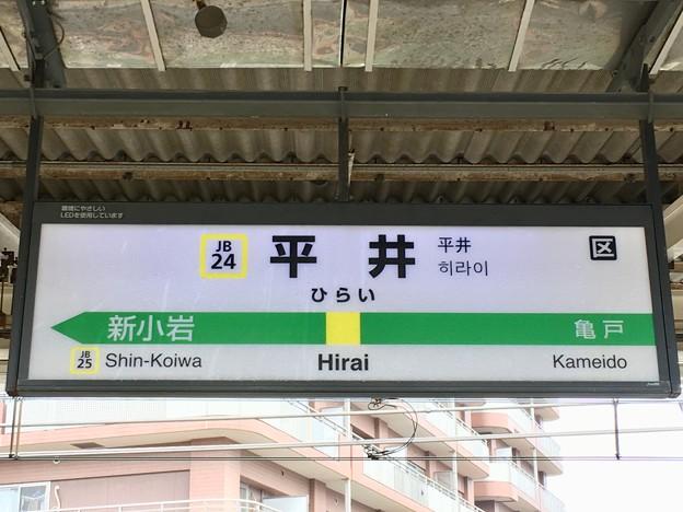 平井駅 Hirai Sta.