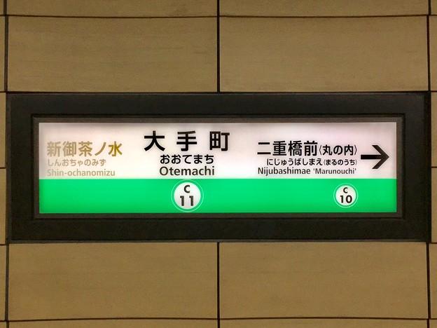 大手町駅 Otemachi Sta.