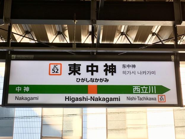 東中神駅 Higashi-Nakagami Sta.