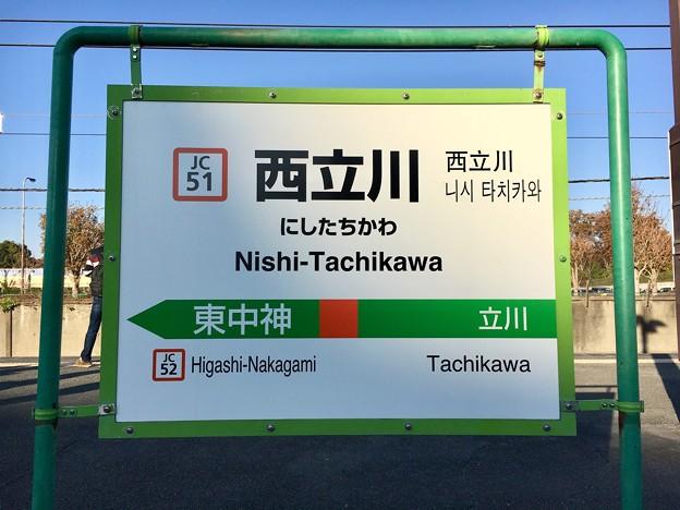 西立川駅 Nishi-Tachikawa Sta.