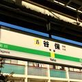 谷保駅 Yaho Sta.