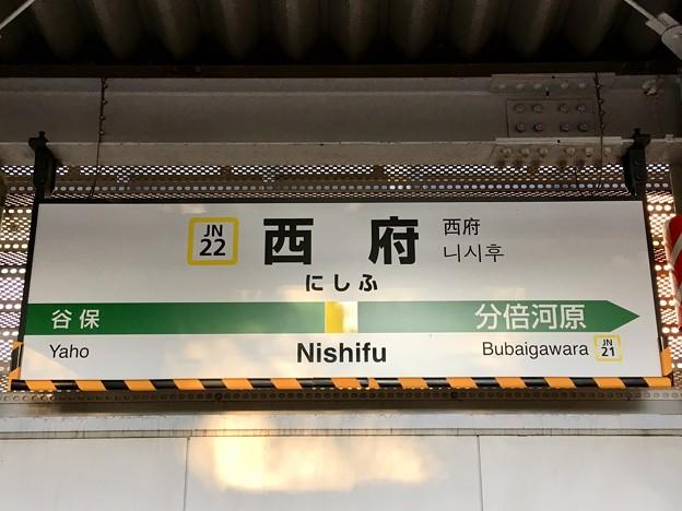 西府駅 Nishifu Sta.