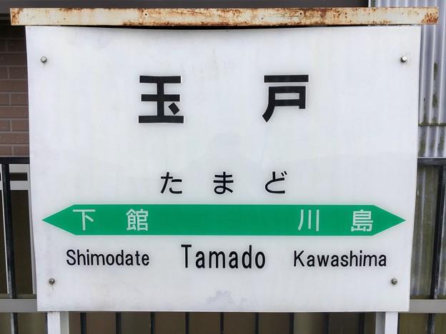 玉戸駅 Tamado Sta.
