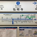 弘明寺駅 Gumyoji Sta.