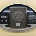 三ツ沢下町駅 土木学会技術賞受賞記念モニュメント