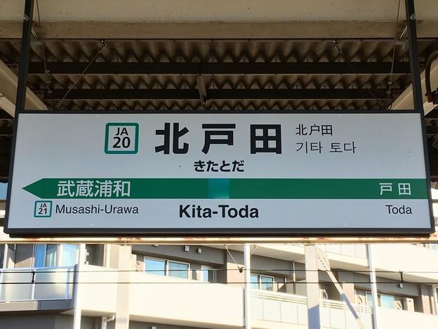 北戸田駅 Kita-Toda Sta.