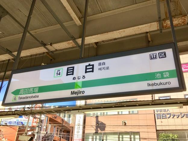 目白駅 Mejiro Sta.