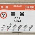 Photos: 幸谷駅 KOYA Sta.