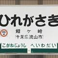 Photos: 鰭ヶ崎駅 HIREGASAKI Sta.