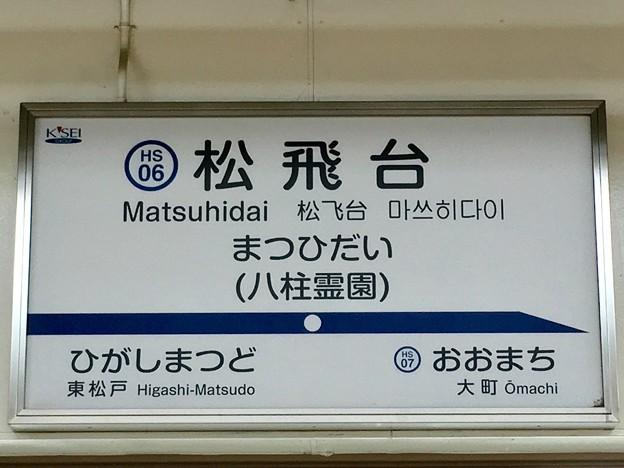 松飛台駅 Matsuhidai Sta.