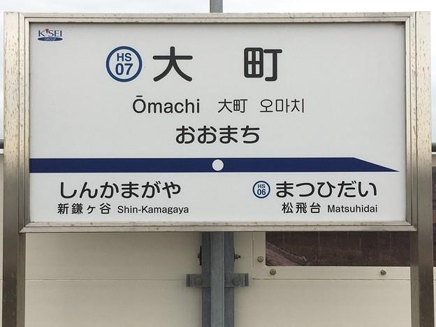 大町駅 Omachi Sta.