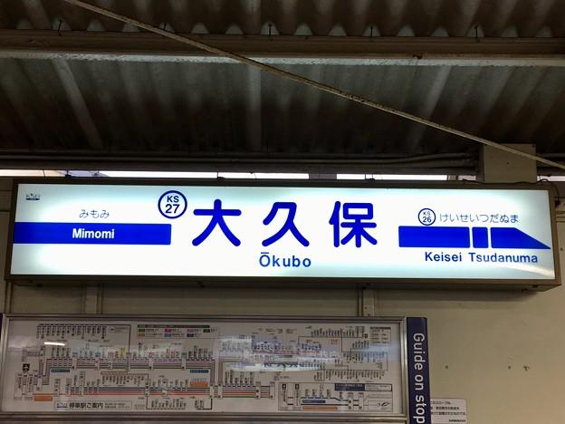 京成大久保駅 Keisei Okubo Sta.