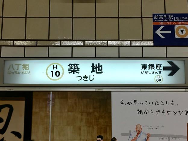 築地駅 Tsukiji Sta.