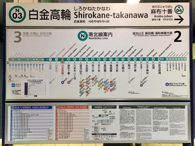 白金高輪駅 Shirokane-takanawa Sta.