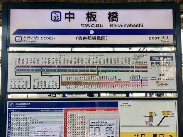 中板橋駅 Naka-itabashi Sta.
