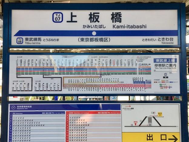 上板橋駅 Kami-itabashi Sta.