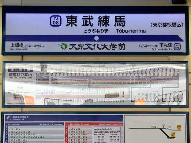 東武練馬駅 Tobu-nerima Sta.