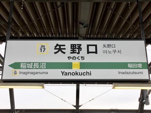 矢野口駅 Yanokuchi Sta.