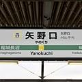 Photos: 矢野口駅 Yanokuchi Sta.