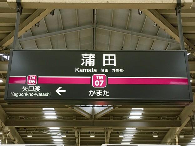 蒲田駅 Kamata Sta.