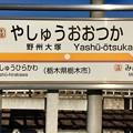 野州大塚駅 Yashu-otsuka Sta.