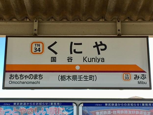 国谷駅 Kuniya Sta.