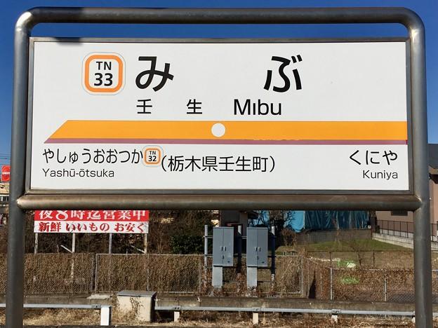 壬生駅 Mibu Sta.