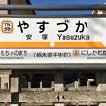Photos: 安塚駅 Yasuzuka Sta.