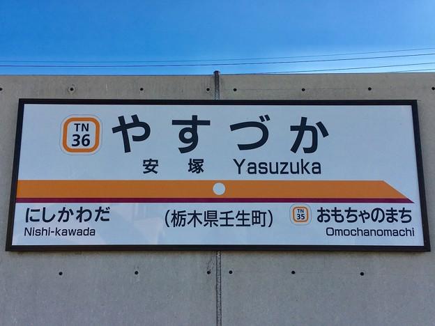 安塚駅 Yasuzuka Sta.