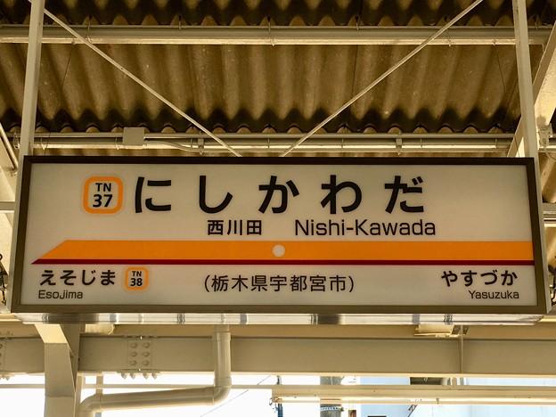 西川田駅 Nishikawada Sta.