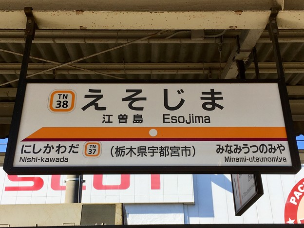 江曽島駅 Esojima Sta.
