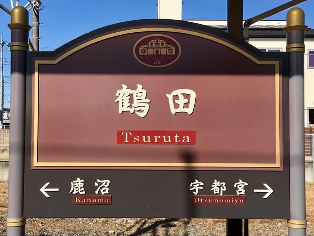 鶴田駅 Tsuruta Sta.
