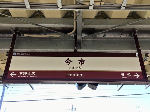 今市駅 Imaichi Sta.