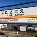 小佐越駅 Kosagoe Sta.